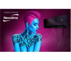 Кондиционеры Neoclima - разумное решение на свежую голову!
